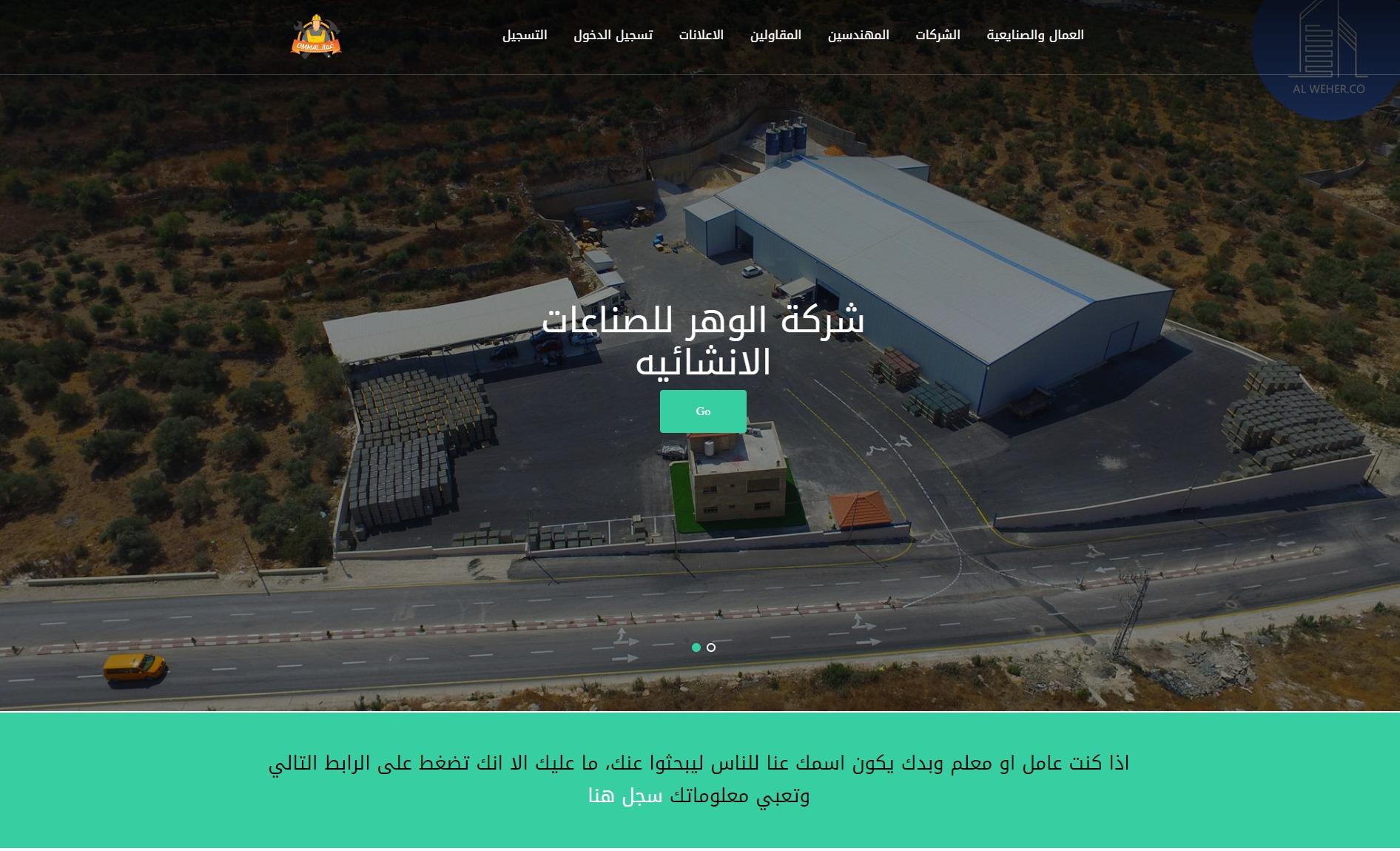 Ommal Website