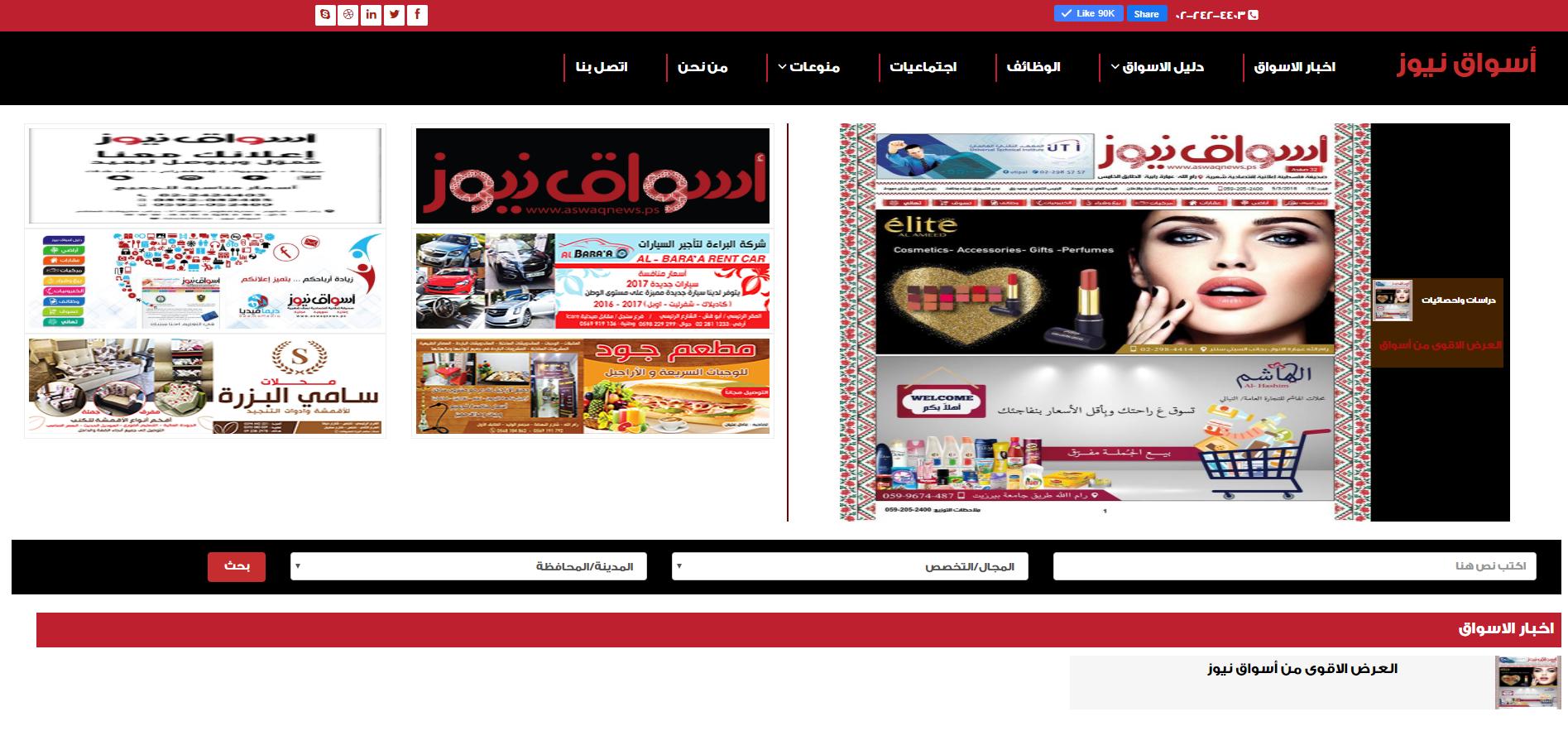 Aswaq News Website