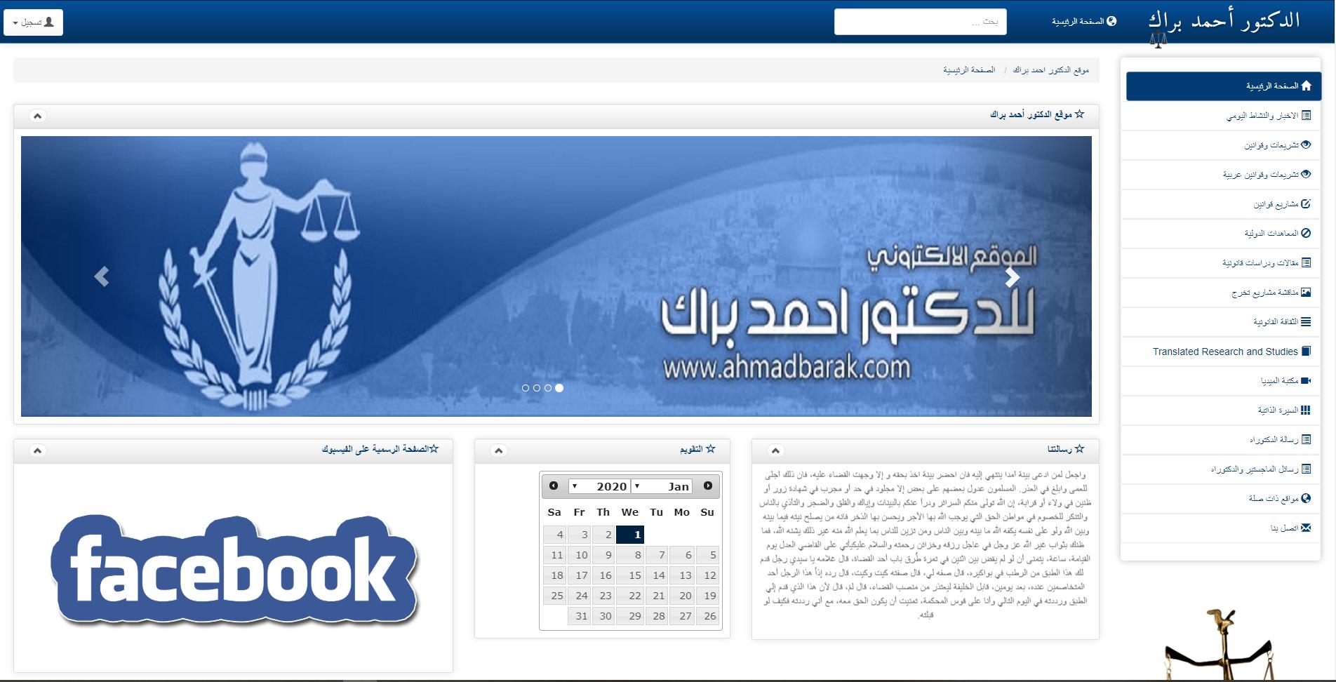 Dr. Ahmad Barak Website