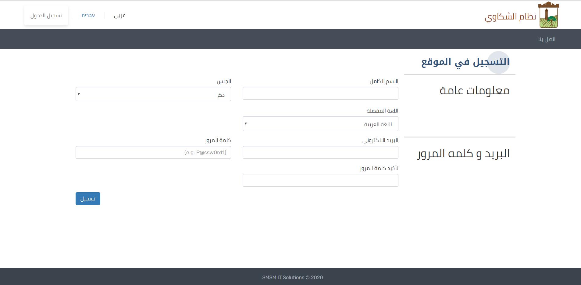 SMSM Complaints Management System