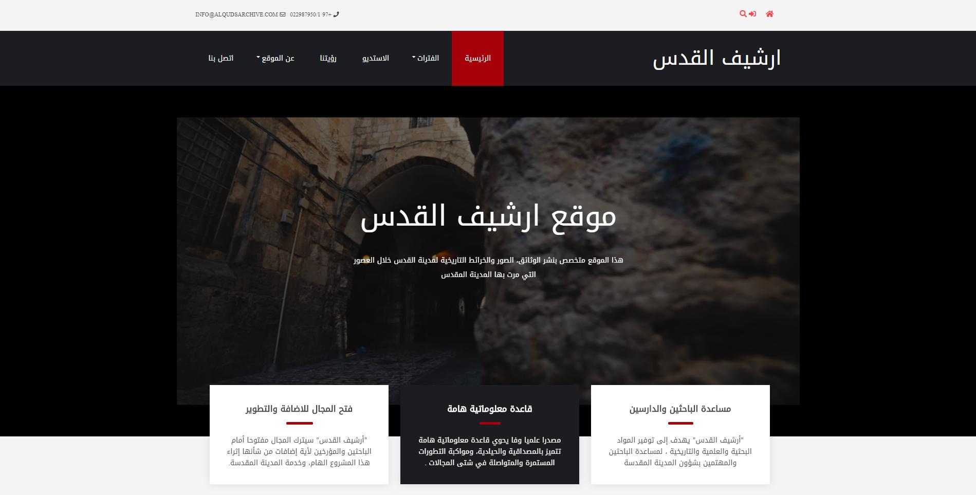 Al-Quds Archive