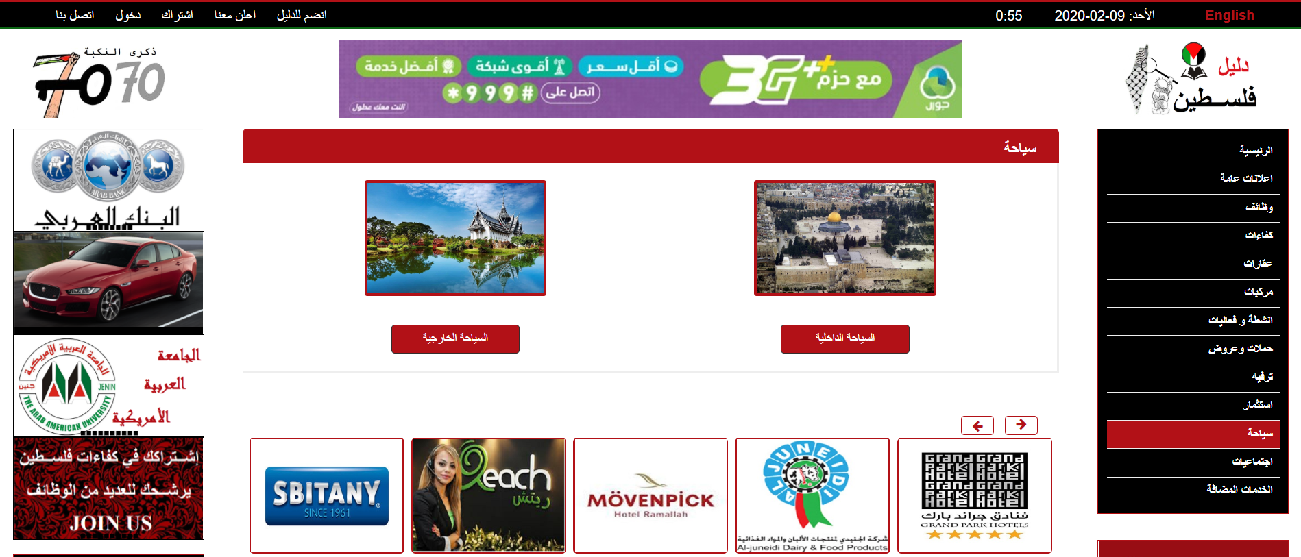 Daleel Business Directory