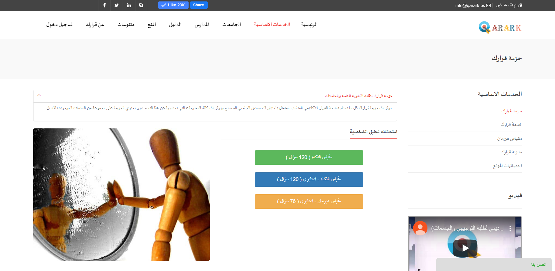 Qarark System - Academic Decision Support System